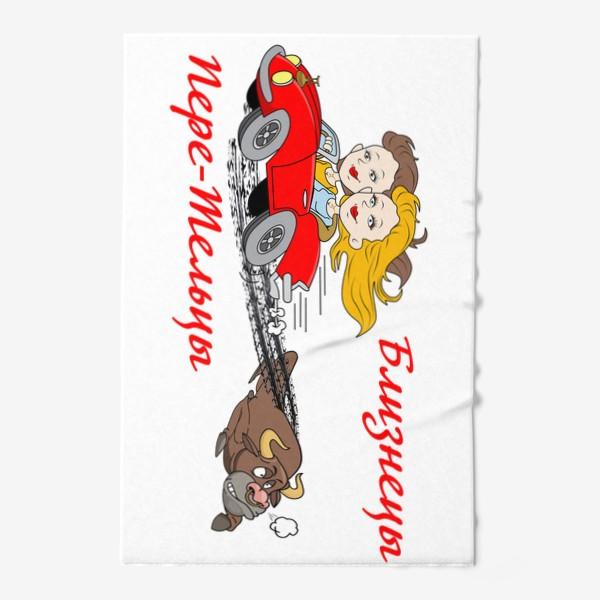 Полотенце «Близнецы - ПереТельцы»