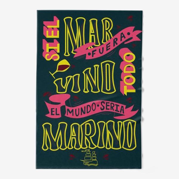 Полотенце «Si El Mar Fuera Vino »