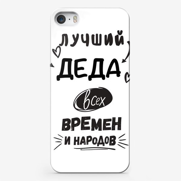 Чехол iPhone «Лучший деда всех времен и народов»