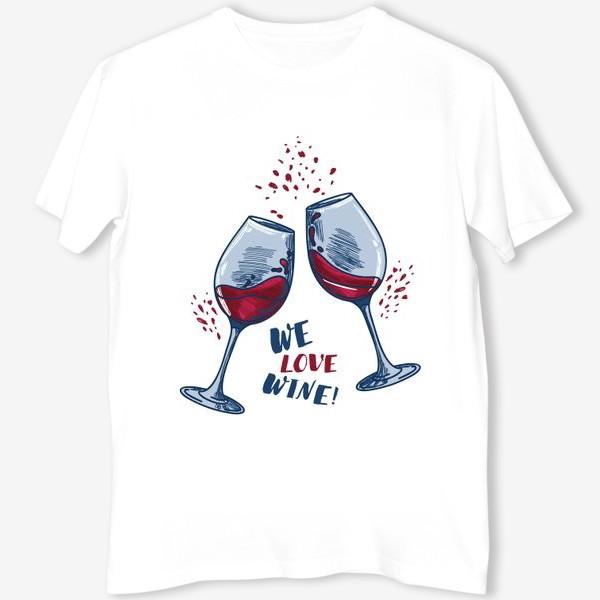 Футболка «We love wine!»