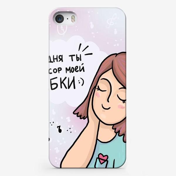 Чехол iPhone «Сегодня ты»