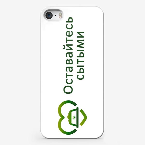 Чехол iPhone «Логотип #ОставайтесьСытыми»