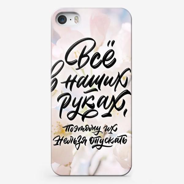 Чехол iPhone «всё в наших руках»