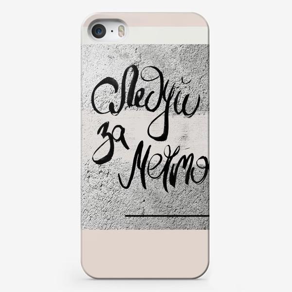 Чехол iPhone «Следуй за мечтой»