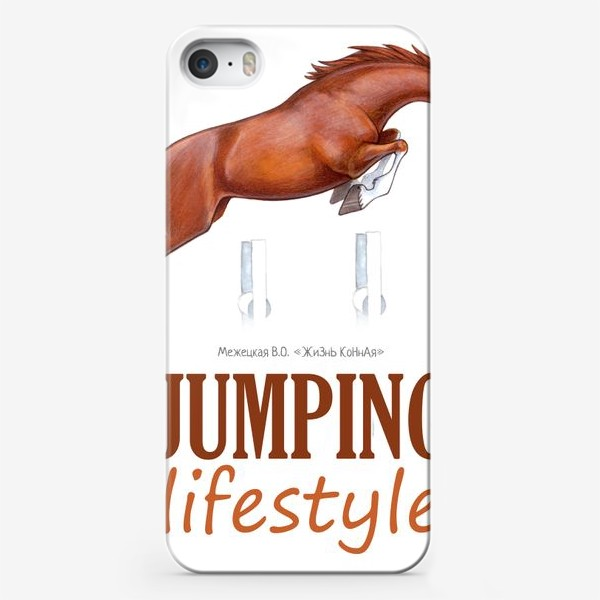 Чехол iPhone «JUMPING LIFESTYLE. КОНКУР»