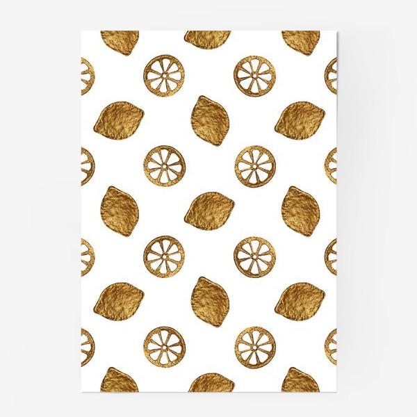 Постер «Лимоны золотые»