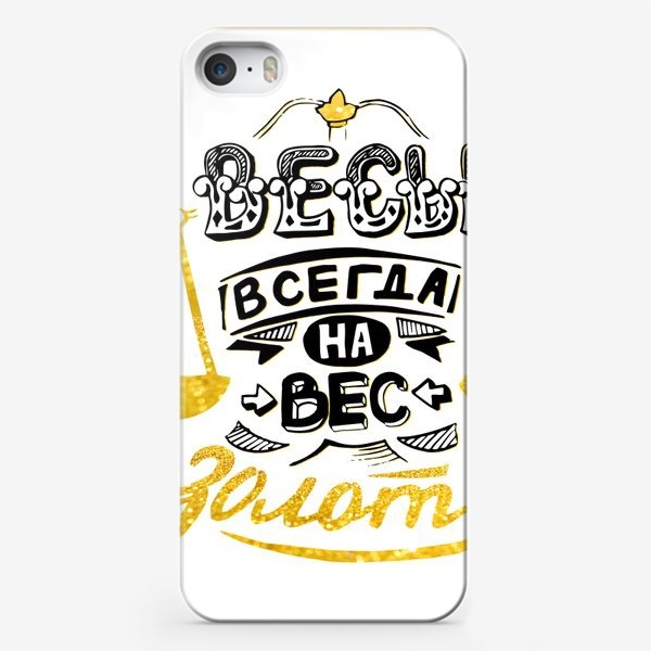 Чехол iPhone «Подарок рожденным под знаком весы»