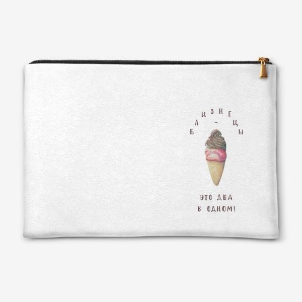 Косметичка «Близнецы. Мороженое на белом фоне. Пастель»