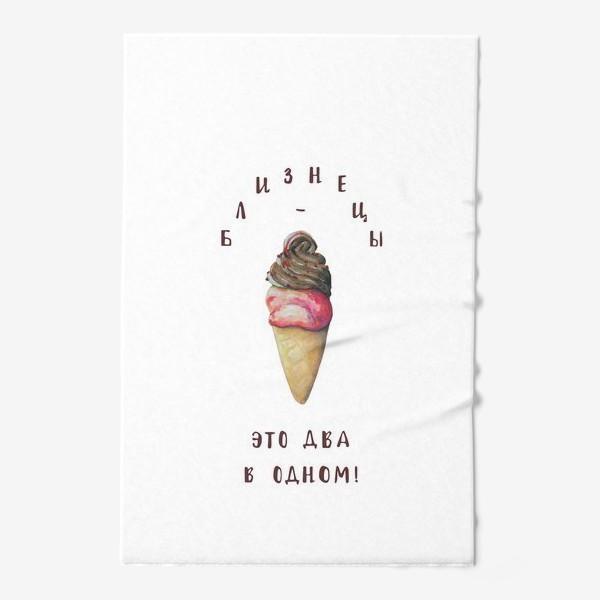 Полотенце «Близнецы. Мороженое на белом фоне. Пастель»