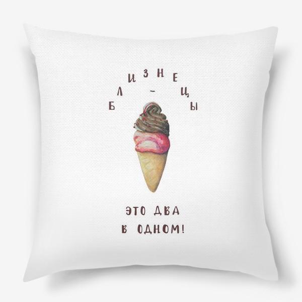 Подушка «Близнецы. Мороженое на белом фоне. Пастель»