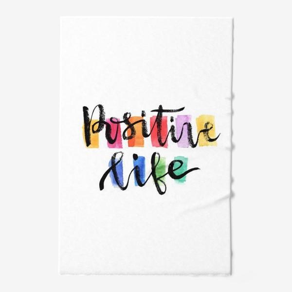 Полотенце «Позитив »