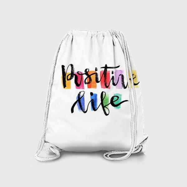 Рюкзак «Позитив »
