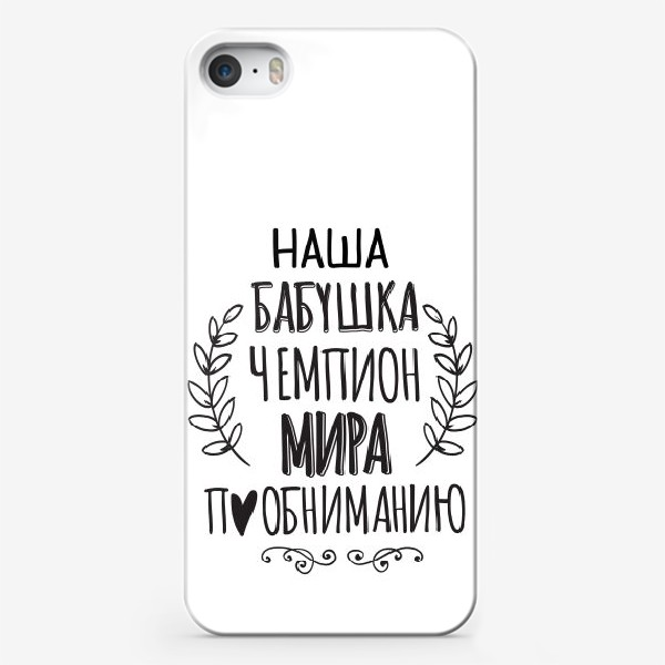 Чехол iPhone «Подарок бабушке. Наша бабушка - чемпион мира по обниманию»