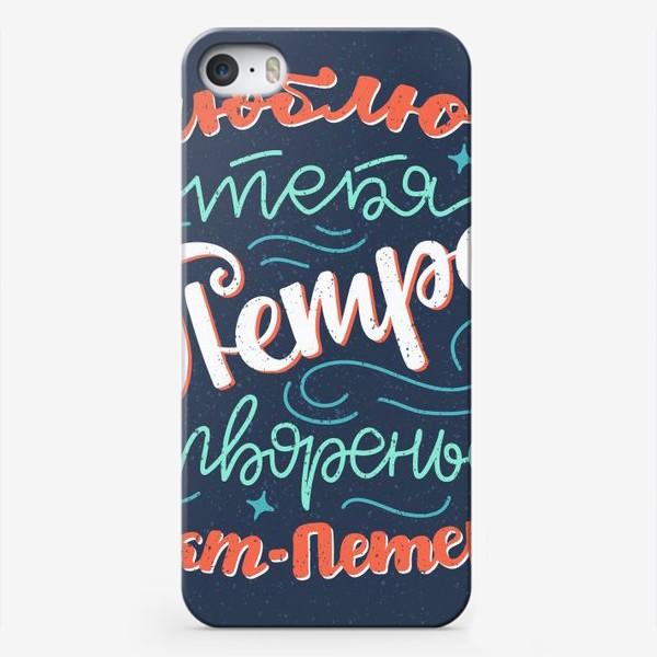Чехол iPhone «Люблю тебя Петра творенье»