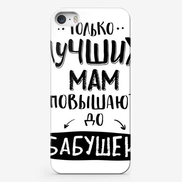Чехол iPhone «Подарок бабушке. Только лучших мам повышают до бабушек»