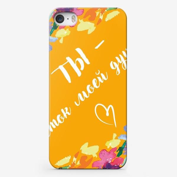 Чехол iPhone «Подарок с любовью. Ты - цветок моей души.»