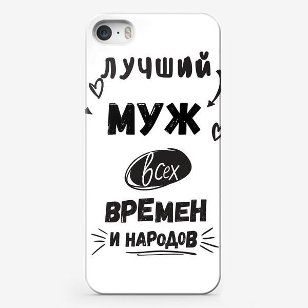 Чехол iPhone «Лучший муж всех времен и народов. Подарок мужу»
