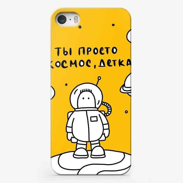 Чехол iPhone «Ты просто космос, детка»