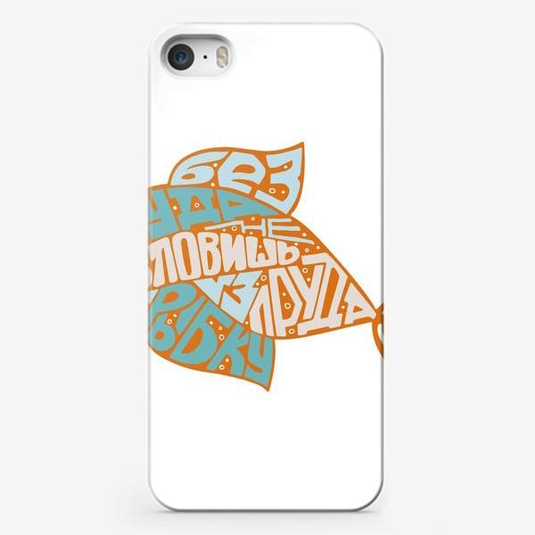 """Чехол iPhone «Леттеринг надпись из букв """"Без труда не выловишь и рыбку из пруда"""", поговорка, юмор, контур, форма»"""