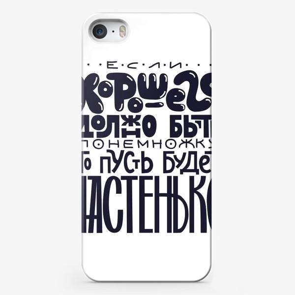 """Чехол iPhone «Леттеринг надпись из букв """"Если хорошего должно быть понемножку...""""»"""