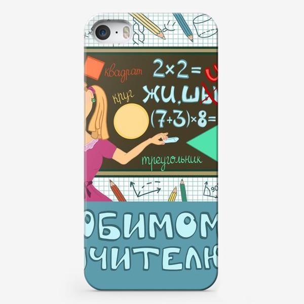 Чехол iPhone «   Подарок любимому учителю»