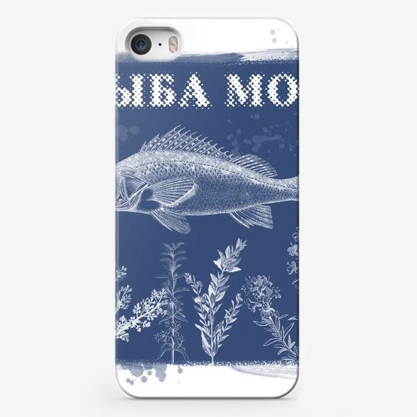 Чехол iPhone «Рыба моя»