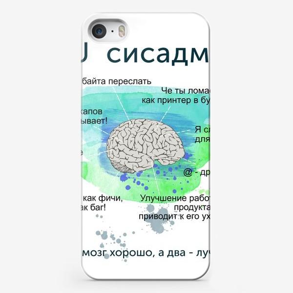 Чехол iPhone «Мозг Сисадмина»
