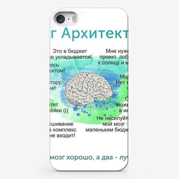 Чехол iPhone «Мозг Архитектора»