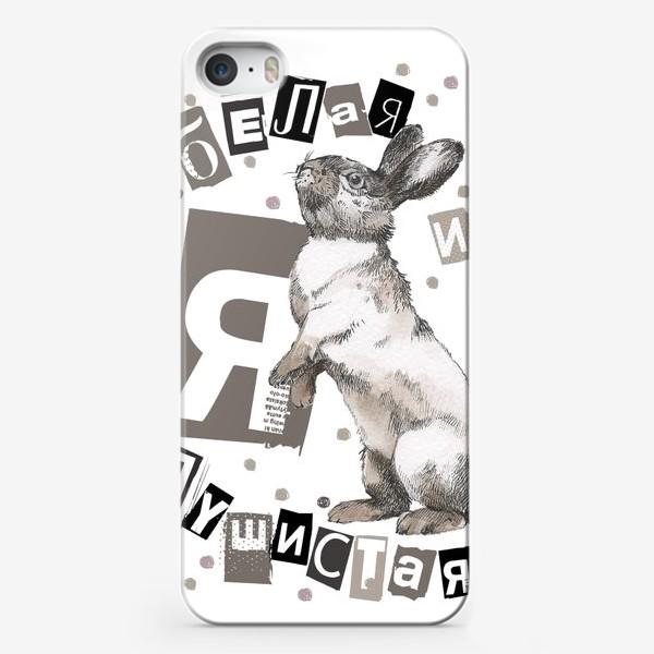 Чехол iPhone «Подарок девушке. Я белая и пушистая»