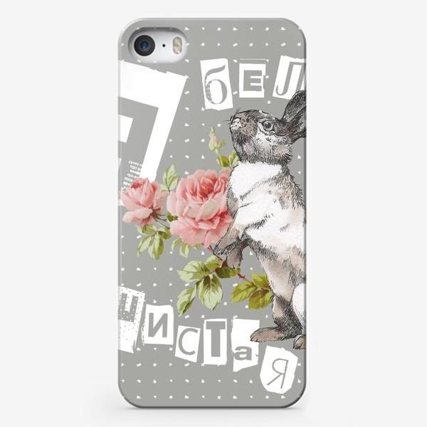 Чехол iPhone «Я белая и пушистая. Подарок девушке, подруге.»