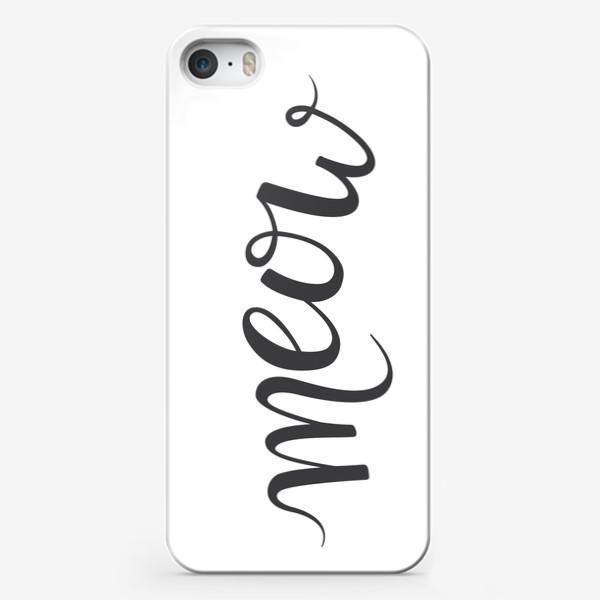 Чехол iPhone «Meow. Мяу »