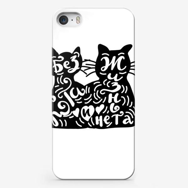 Чехол iPhone «Без кота и жизнь не та. Леттеринг с котиками»