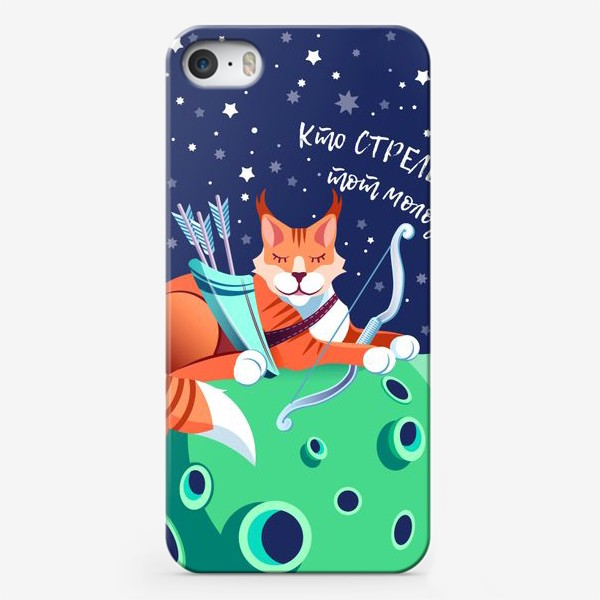 Чехол iPhone «Подарок для СТРЕЛЬЦА »