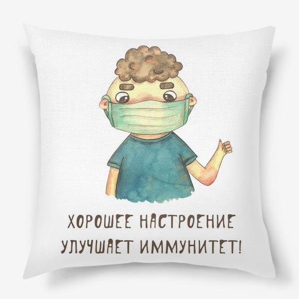 Подушка «Хорошее настроение улучшает иммунитет! »