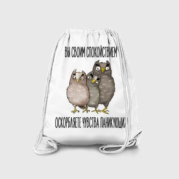 Рюкзак «Вы своим спокойствием оскорбляете чувства паникующих! Мем. Совы. Карантин.»