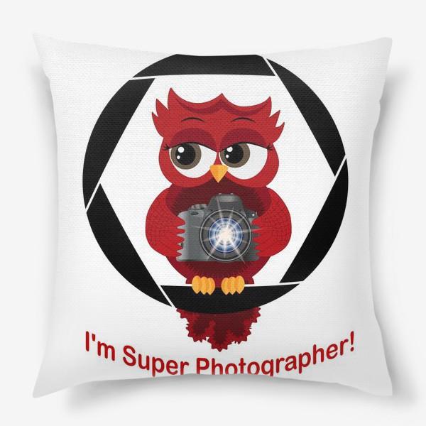 Подушка «Я супер фотограф! Сова на диафрагме с фотоаппаратом»