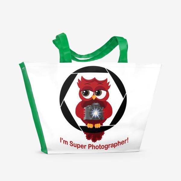 Пляжная сумка «Я супер фотограф! Сова на диафрагме с фотоаппаратом»