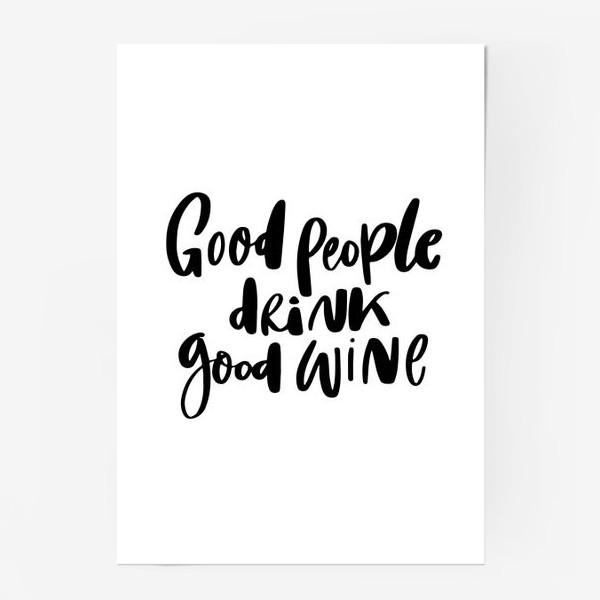Постер «Good wine»