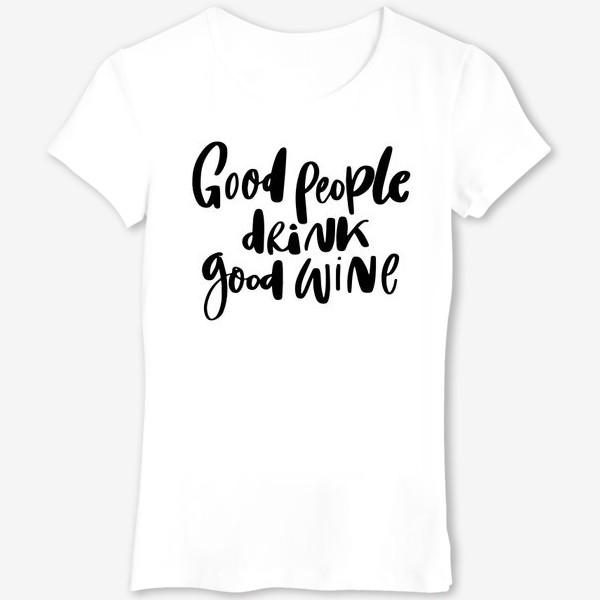 Футболка «Good wine»