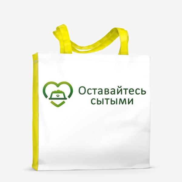 Сумка-шоппер «Логотип #ОставайтесьСытыми»