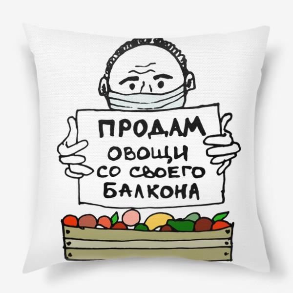 Подушка «Бизнес на самоизоляции»