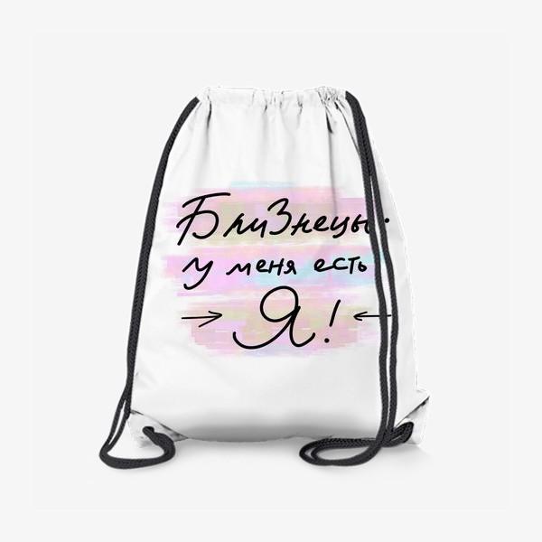 Рюкзак «Близнецы: у меня есть Я!»