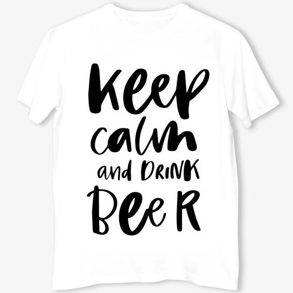 Футболка «Keep calm and drink beer»