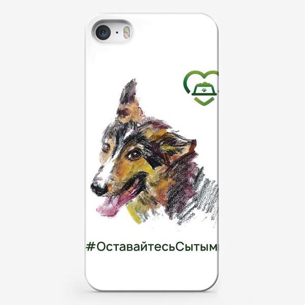 Чехол iPhone «Оставайтесь сытыми. Собака»