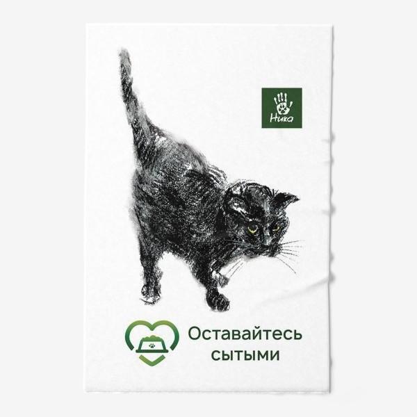 Полотенце «Черный кот»