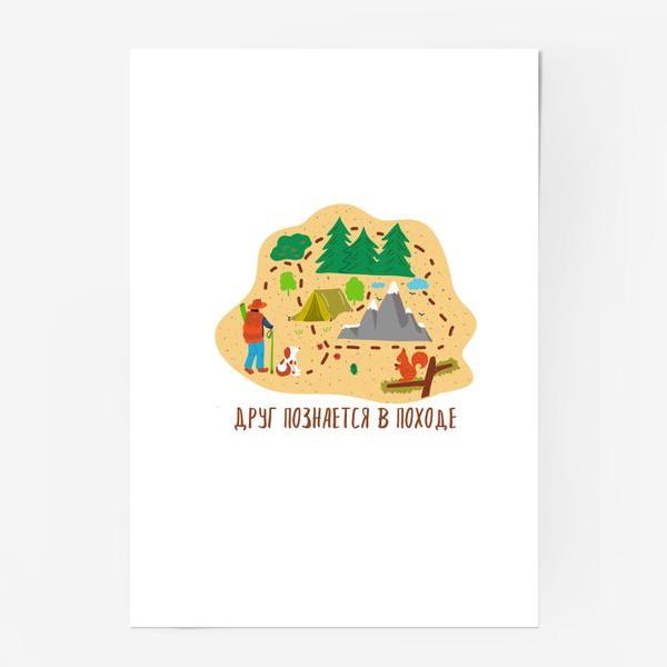 Постер «Друг познается в походе»