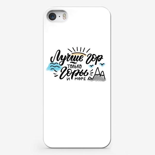 Чехол iPhone «Лучше гор - только горы и море»