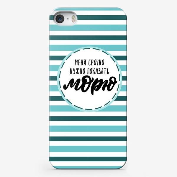 Чехол iPhone «Меня срочно нужно показать морю»