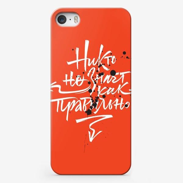 Чехол iPhone «Никто не знает, как правильно. Право на ошибку и место под солнцем. Красный вариант»