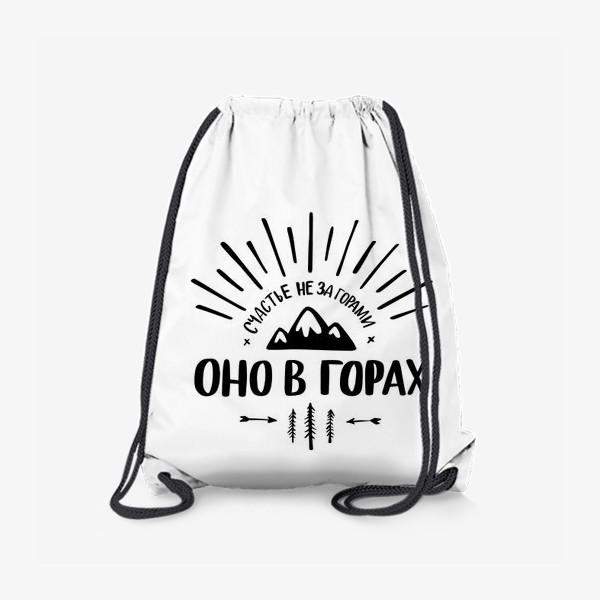 Рюкзак «Счастье не за горами»